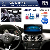 【JHY】2016~17年BENZ CLA C117專用10.25吋G6系列安卓主機*導航+ZLink+8核心6+64G
