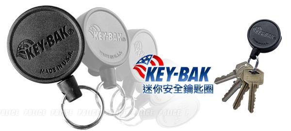 美國KEY BAK SECURE-A-Key極速安全鑰匙圈(公司貨)#0006-001