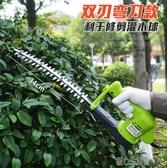 電動無刷綠籬機充電式小型雙刃直弧形彎球樹茶葉修剪機YJT 暖心生活館