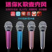 迷你K歌麥克風便攜小話筒適用于蘋果安卓手機唱吧電容麥     SQ9959『寶貝兒童裝』TW