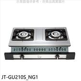 喜特麗【JT-GU210S_NG1】雙口嵌入爐JT-2101同款白鐵瓦斯爐天然氣(含標準安裝)