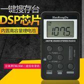 82折/便攜迷你調頻中波兩波段數字立體聲收音機FM/AM收音機鋰電池供電 尾牙交換禮物