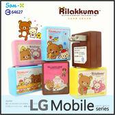 ☆正版授權 方型拉拉熊 USB充電器/旅充/LG KX190/KX210/KX216/KX218/KX266T/KX300/P500/T300/T325/P690