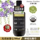 艾瑪花園檸檬馬鞭草馬賽液態皂300ml