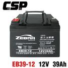 【CSP】EB39-12 銀合金膠體電池12V39Ah電動車 電動機車 老人代步車 電動輪椅 更換電池 電池沒電