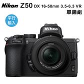 【分期零利率】+64G記憶卡 3C LiFe Nikon Z50 DX 16-50mm 3.5-6.3 VR (W) 單鏡組 微單眼相機 (中文平輸)