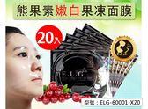 【依洛嘉】熊果素嫩白果凍面膜(20片) 保濕 淡化斑點 晶凍式面膜 ELG-60001-X20