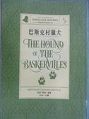 【書寶二手書T1/一般小說_MNY】巴斯克村獵犬_福爾摩斯探案全集