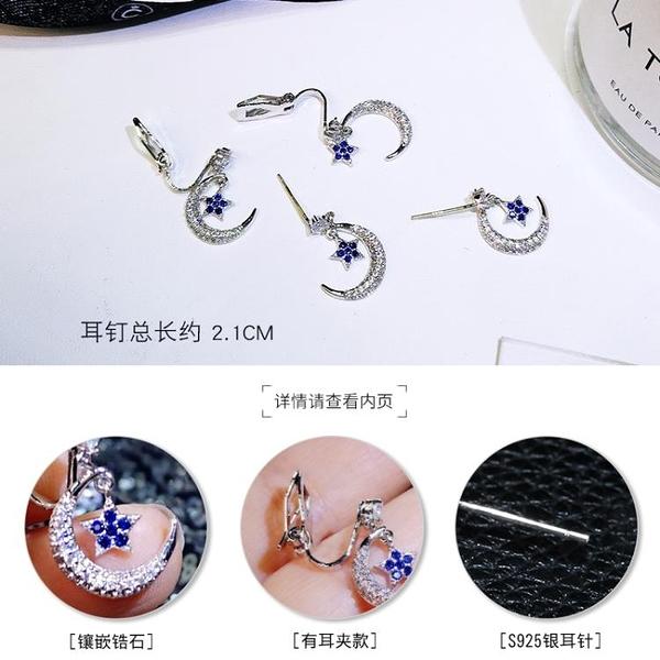 耳環韓國氣質個性星月純銀耳墜耳夾無耳洞女
