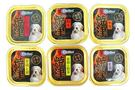 【培菓平價寵物網】《Careline》凱萊燒津 犬用美味餐盒 80g*1盒