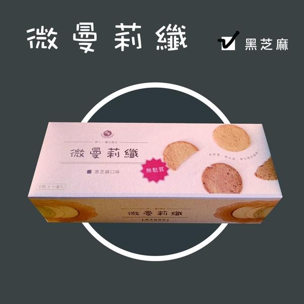 【微慢纖餅】黑芝麻口味(6包/盒)