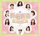 原唱原曲16  幸福的嫁妝 DVD  (...
