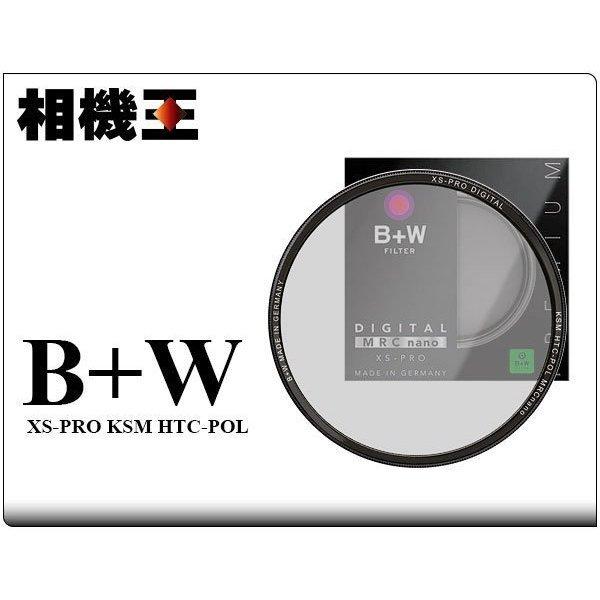 B+W XS-PRO KSM HTC-PL 77mm〔高透光凱氏環形偏光鏡 HT CPL〕捷新公司貨