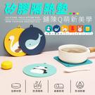 【樂邦】防水隔熱矽膠餐墊(6入/組)-加厚 隔熱 防滑 防水 碗墊 盤墊 餐墊 杯墊 居家 墊子