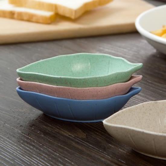 ◄ 生活家精品 ►【N353】創意樹葉造型碟 小碟子 小吃 醋碟 醬油碟 點心 菜碟 調味碟 廚房