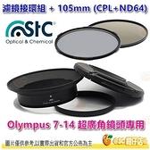送蔡司拭鏡紙10包 STC 濾鏡接環組含105mm CPL ND64 公司貨 Olympus 7-14mm 7-14專用