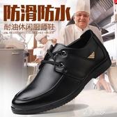 勞保鞋廚師鞋男防滑防水防油勞保鞋透氣防臭廚房鞋專用工作鞋靜電鞋 金曼麗莎