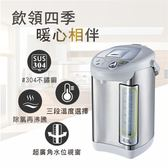 【大磐家電】元山 4.0L 微電腦熱水瓶 YS-5401APTS