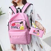 書包女小清新中小學生雙肩包可愛笑臉帆布兒童旅行背包買一得四 全館八折免運嚴選
