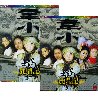 大陸劇 - 鹿鼎記-合集DVD (1-42集) 張衛健/林心如/陳法容
