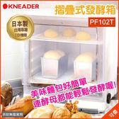 KNEADER  可清洗摺疊式發酵箱 PF102T  輕鬆製作美味麵包 可清洗可摺疊收納方便 公司貨 日本 可傑