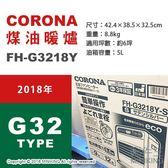 現貨 日本製 CORONA FH-G3218Y 電子溫風式 煤油暖爐 6坪 7秒點火 油箱5L 銀色