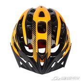 單車騎行頭盔 男女通用透氣山地公路自行車超輕一體安全帽  潮流前線