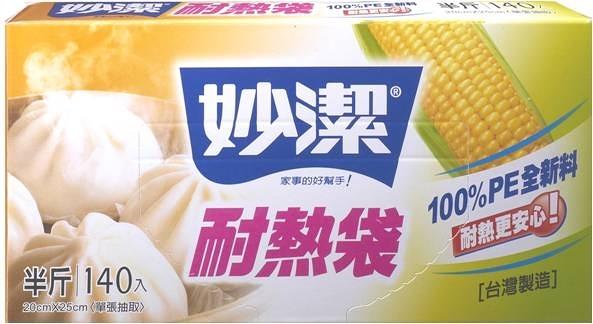 妙潔耐熱袋(半斤)140入