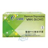e-care 醫康PVC無粉手套 100入/盒 S號 專品藥局 【2005776】