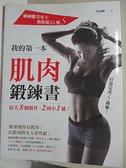 【書寶二手書T9/體育_D76】我的第一本肌肉鍛鍊書_李弦峨