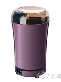 天喜電動磨粉機家用超細雜糧打粉機小型中藥材粉碎機研磨器干磨機220V 小時光生活館