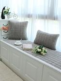 飄窗墊窗台墊毯四季臥室榻榻米防滑坐墊海綿定做陽台墊裝飾北歐ATF 艾瑞斯居家生活