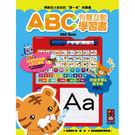 風車童書-ABC有聲互動學習書【TwinS伯澄】