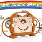 蘋果2020新款ipad保護套mini4兒童mini2皮套air2軟硅膠9.7寸Pro平板電腦