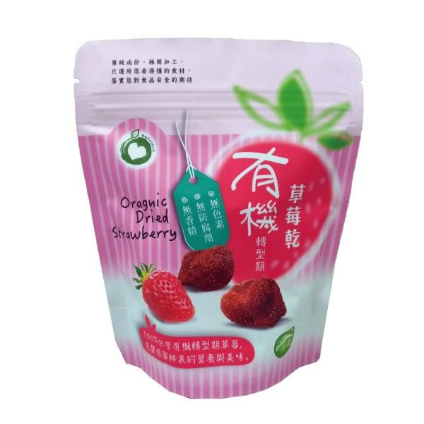 有機轉型期草莓果乾【杏一】