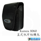 BG_佳美能 Kamera 8060 直式帆布相機包