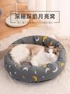 貓窩 四季通用貓咪用品深度睡眠窩夏季貓屋床四季寵物床墊狗窩【八折搶購】