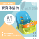 台灣製 寶寶可折疊躺椅 洗頭椅 嬰兒沐浴椅子 洗澡椅 統姿