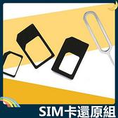 《SIM還原卡槽》大小卡轉換套 安裝簡單 超值四件套 iPhone 三星 HTC 各類手機&平板通用款