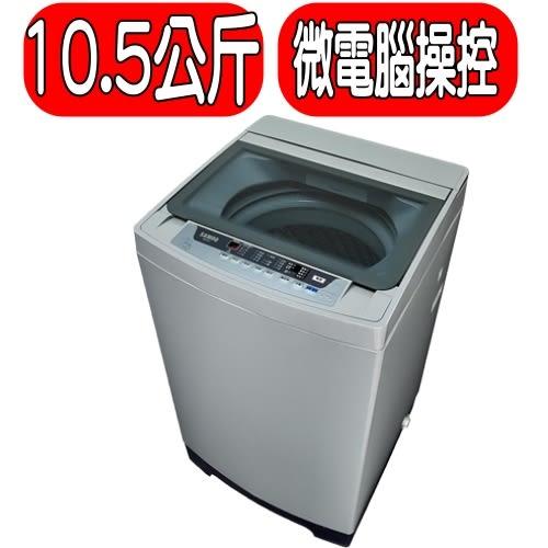 SAMPO聲寶【ES-D11F(G)】10.5公升微電腦操控洗衣機