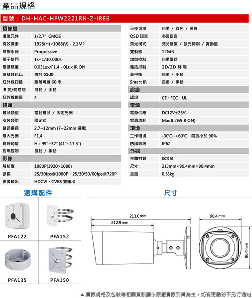 【專業系列-2MP】大華 Dahua DH-HAC-HFW2221RN-Z-IRE6 (2.7-12mm電動鏡頭)紅外線攝影機