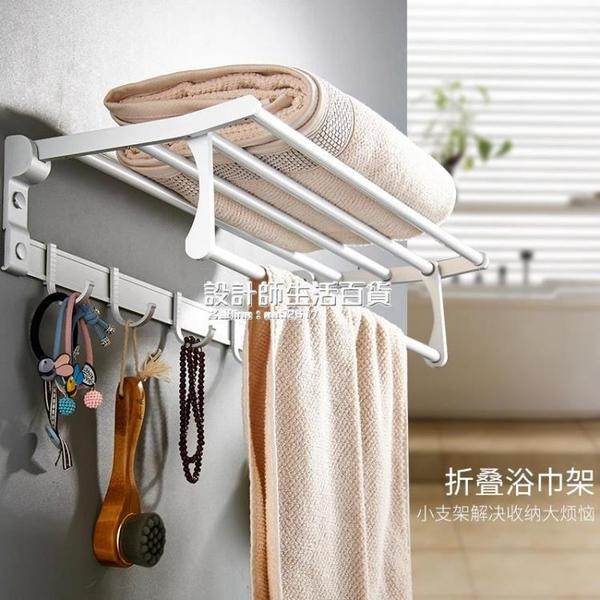 毛巾架免打孔太空鋁浴巾架衛生間浴室廁所置物架壁掛五金掛件套 NMS設計師