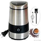 家用電動磨咖啡豆機美式咖啡磨粉機研磨機咖啡機 110V台灣CY  自由角落
