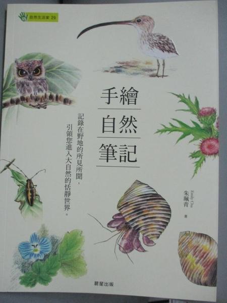 【書寶二手書T1/電腦_ZBX】手繪自然筆記_朱珮青(Emily Chu)