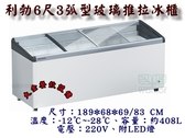德國利勃LIEBHERR 6尺3 弧型玻璃推拉冷凍櫃/(EFI-5653)附LED燈/弧型玻璃對拉冰櫃