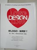 【書寶二手書T5/設計_EMQ】好LOGO,如何好?_大衛.艾瑞