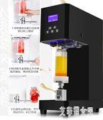 220V封口機奶茶店商用全自動馬口鐵封罐機飲品飲料封蓋機封杯機 yu4220【艾菲爾女王】