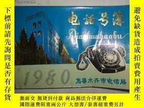 二手書博民逛書店1980年烏魯木齊市電信局罕見號碼薄21492 烏魯木齊市電信局