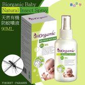 美國 寶兒 天然 有機 防蚊噴液 預防登革熱 90ml 寶貝童衣