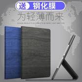 蘋果iPad Air2保護套Air1超薄皮套ipad5/6殼平板2017ipad新款air3